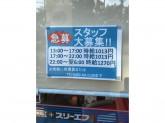 ローソン・スリーエフ 武蔵野八幡町店
