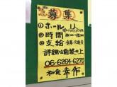 幸作 堺筋3号館
