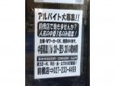 カラオケBanBan(バンバン) 前橋店