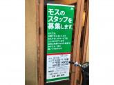 モスバーガー 武蔵小金井南口店