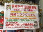 あさひハウジング(株)