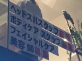 COCO 美容研究所(ココラボ)
