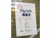 A-TIME(エータイム) 梅田御堂筋店