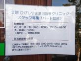 ひがしやま瀬田眼科クリニック