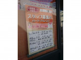 ダイエー 四条畷店 AEON FOOD STYLE by daiei