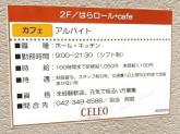 はらロール+cafe セレオ国分寺店