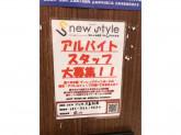 newstyle(ニュースタイル) イオンモール広島祇園