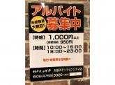 神戸れんが亭 大阪ステーションシティ店