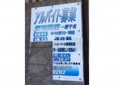 中国新聞販売所 安佐南区祇園西販売所