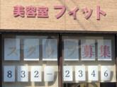 Fit(フィット) 西原店