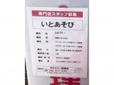 いとあそび ゆめタウン祇園店