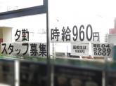 ファミリーマート バイパス所沢和ケ原店