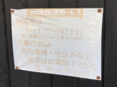 カープ鳥 毘沙門スタジアム