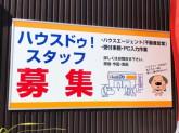 ハウスドゥ!広島インター緑井店