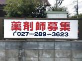 文京調剤薬局
