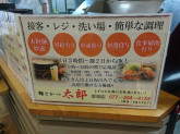 麺とかつの店太郎 栗東店