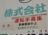 株式会社 ハナカン