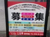 三宝亭 長岡寺島店