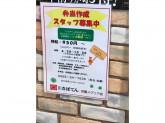 新宿さぼてん デリカ 豊田メグリア店