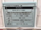 ライトオン 豊田メグリア店