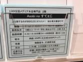 Asobi no(アソビノ) すてぇじ メグリア本店