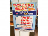 マクドナルド 狭山北入曽ヤオコー店
