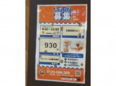 サンマルクカフェ イオンモール京都五条店