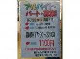 (株)二重作商店(業務スーパー東久留米店)