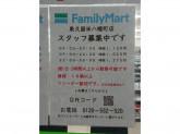 ファミリーマート 東久留米八幡町店