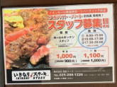 いきなりステーキ リバーサイド千秋店