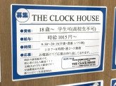 THE CLOCK HOUSE(ザ・クロックハウス エクスプレス) 府中店