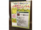 鎌倉パスタ けやきウォーク前橋店