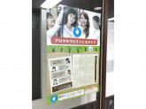 Relax 梅田セントラル店