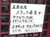 成吉思館 Jak(ジンギスカンジャック) 五反田店