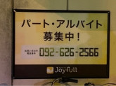 ジョイフル 福岡松島店