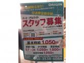 オリジン弁当 船堀店