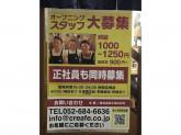 煙力(けむりき) 名駅本店