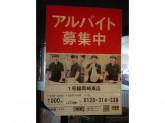 吉野家 1号線岡崎東店