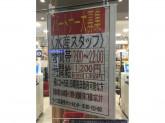 ライフ ムスブ田町駅前店