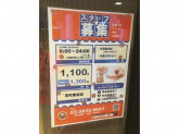 サンマルクカフェ 田町駅前店