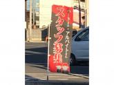 いっちょう 佐野高萩店