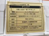 オリンピア メグリア豊田店