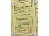 ORiental TRaffic(オリエンタルトラフィック) 京橋モール店