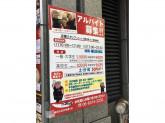 鶴橋風月 梅田店