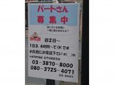 (株)昇司不動産 北千住駅前支店