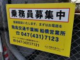 飛鳥交通千葉株式会社 船橋営業所