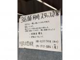 中国気功整体院 第四ビル店