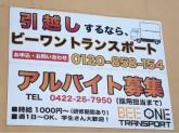 株式会社ビーワントランスポート 野崎営業所(配車)