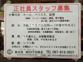 BAR MOTORE(バール・モトーレ) 片原町店