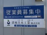 青木土木工業 株式会社